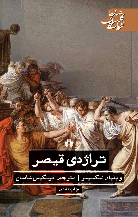 تراژدی قیصر