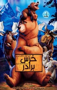 کتاب صوتی خرس برادر