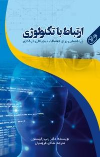کتاب صوتی ارتباط با تکنولوژی
