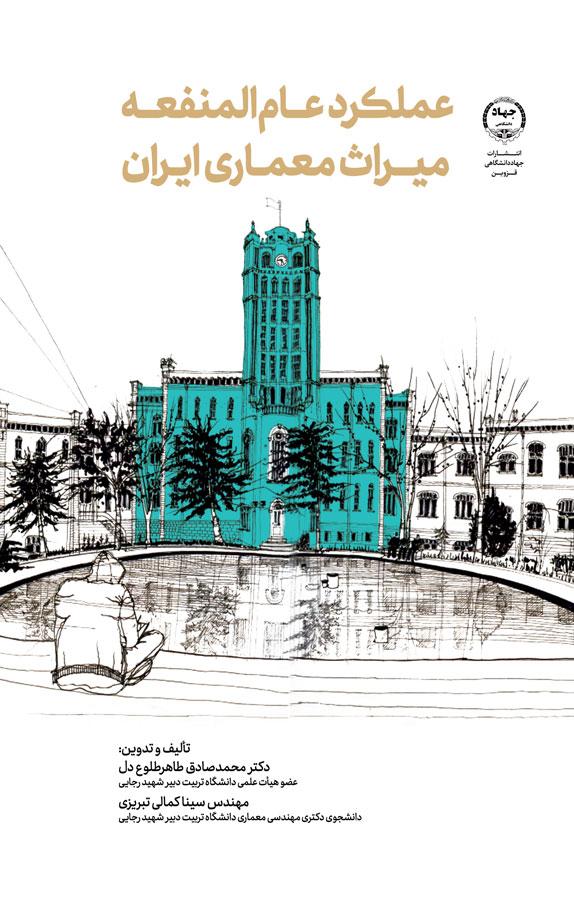 عملکرد عامالمنفعه میراث معماری ایران