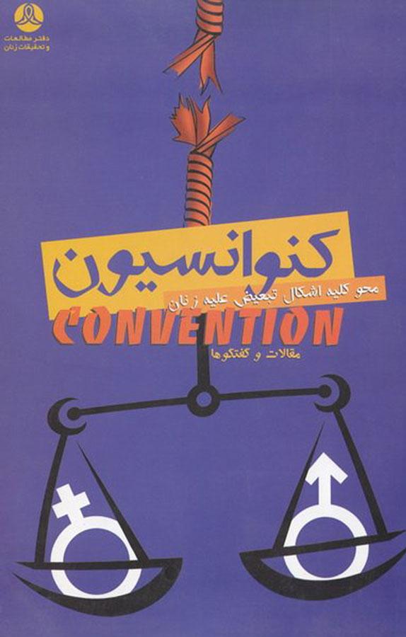 کنوانسیون محو کلیه اشکال تبعیض علیه زنان