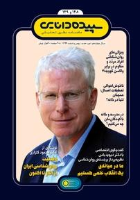 مجله ماهنامه سپیده دانایی شماره ۱۴۸  و ۱۴۹