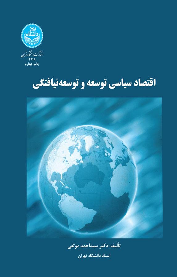 اقتصاد سیاسی توسعه و توسعهنیافتگی