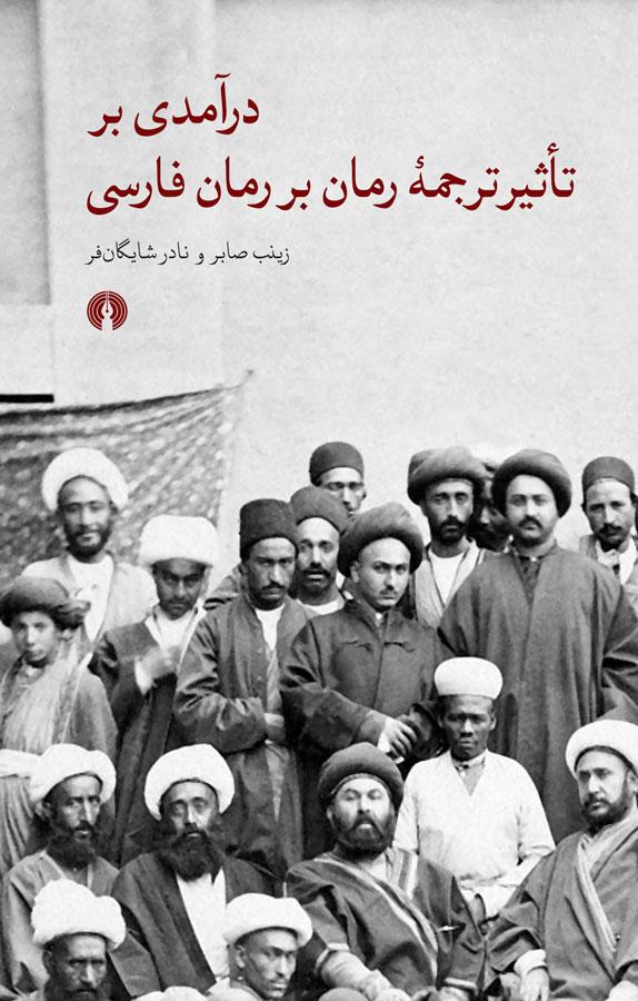 درآمدی بر تأثیر ترجمۀ رمان بر رمان فارسی