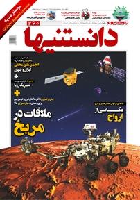 مجله دوهفتهنامه دانستنیها شماره ۲۶۰