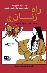 کتاب صوتی راه زنان
