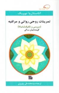 کتاب صوتی تمرینات روحی روانی و مراقبه