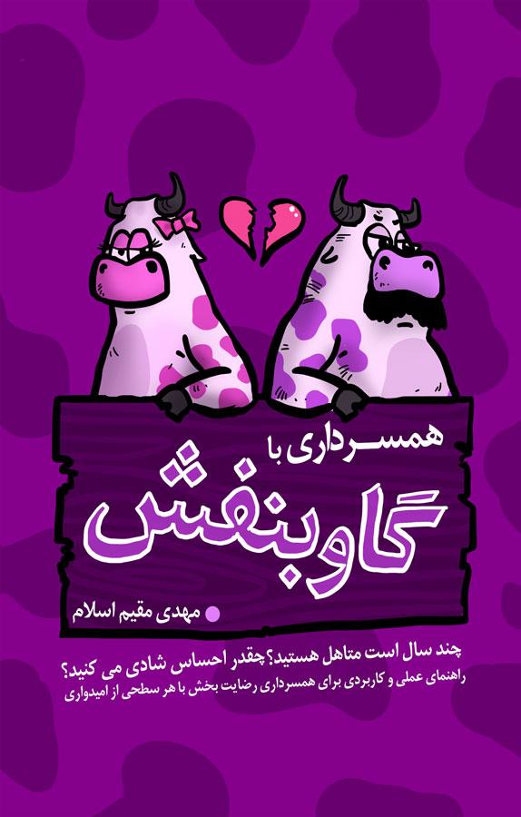 همسرداری با گاو بنفش