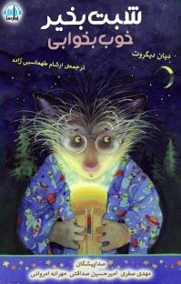 کتاب صوتی شبت بخیر، خوب بخوابی
