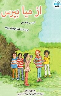 کتاب صوتی از میا بپرس