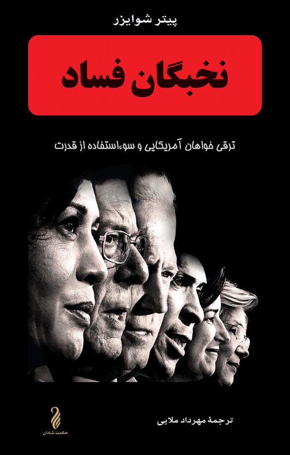 نخبگان فساد