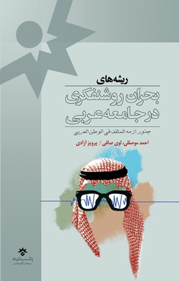 ریشههای بحران روشنفکری در جامعه عربی