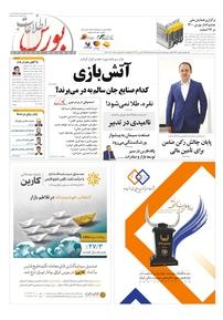 مجله هفتهنامه اطلاعات بورس شماره ۳۹۲