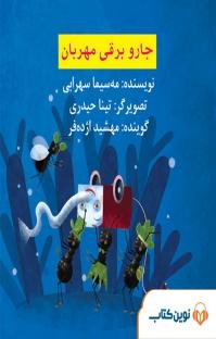کتاب صوتی جاروبرقی مهربان