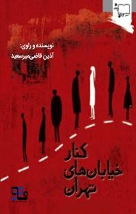 کتاب صوتی کنار خیابانهای تهران