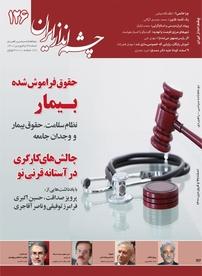مجله چشمانداز ایران شماره ۱۲۶