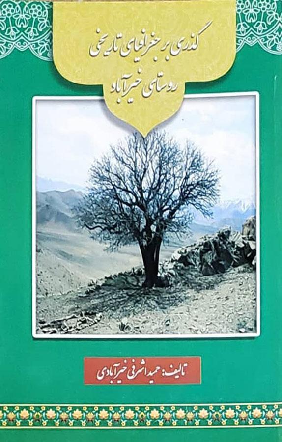 گذری بر جغرافیای تاریخی روستای خیرآباد