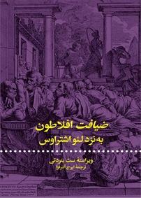 ضیافت افلاطون به نزد ائواشتراوس