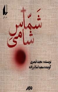کتاب صوتی شماس شامی