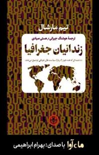 کتاب صوتی زندانیان جغرافیا