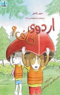 کتاب صوتی اردوی کاف ۹