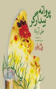 کتاب صوتی پروانه بیدارگر