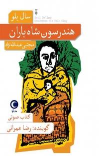 کتاب صوتی هندرسون شاه باران