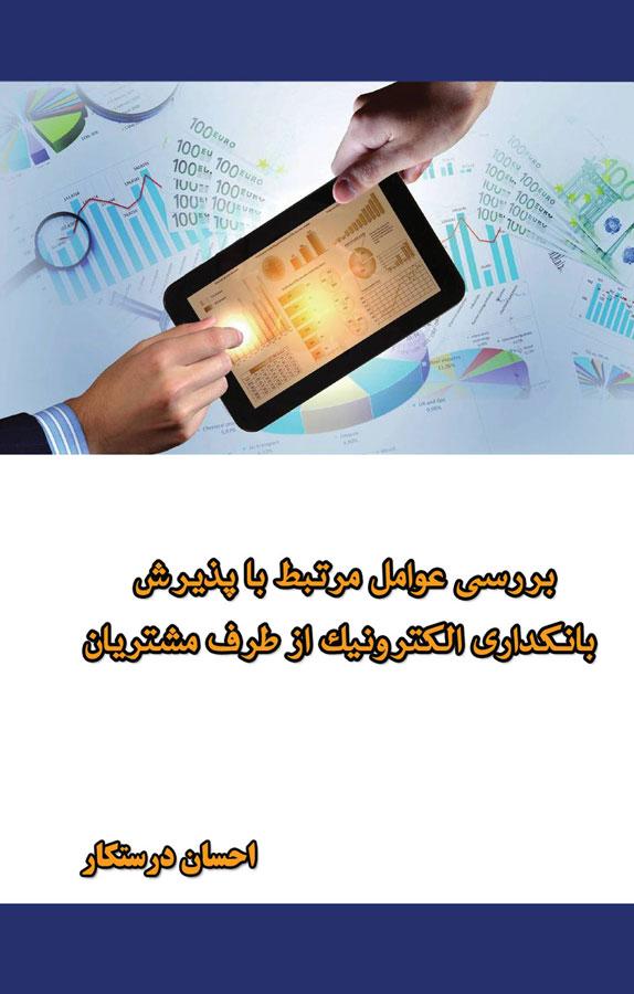بررسی عوامل مرتبط با پذیرش بانکداری الکترونیک از طرف مشتریان