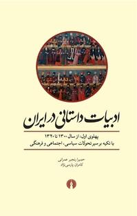 ادبیات داستانی در ایران