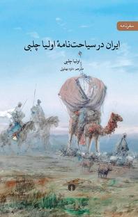 ایران در سیاحتنامه اولیا چلبی