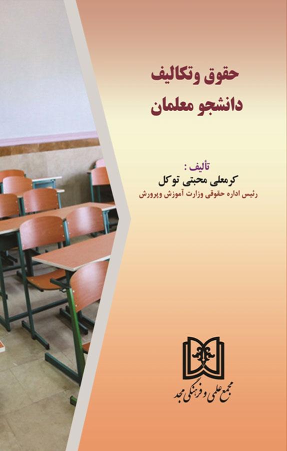 حقوق و تکالیف دانشجو معلمان