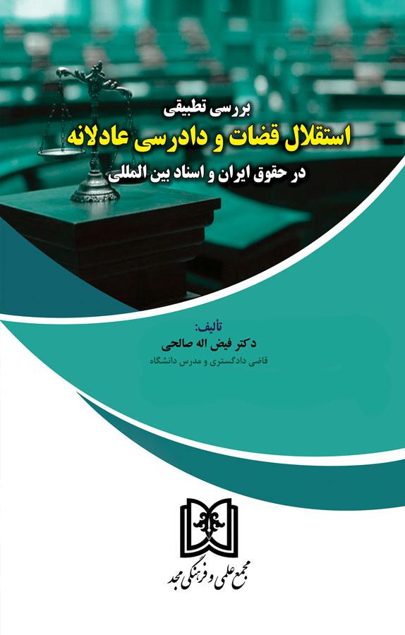 بررسی تطبیقی استقلال قضات و دادرسی عادلانه در حقوق ایران و اسناد بین المللی