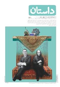 مجله همشهری داستان شماره ۱۲۰