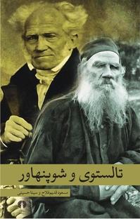 تالستوی و شوپنهاور