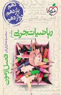 مجموعه کتابای فصلآزمون ـ ریاضیات تجربی ـ جامع