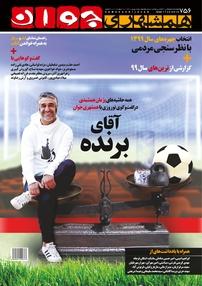 مجله هفتهنامه همشهری جوان شماره ۷۵۶