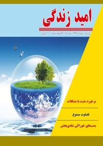 مجله ماهنامه امید زندگی شماره ۱۶