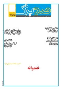 مجله ماهنامه صدبرگ شماره ۴۶