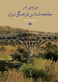 بررسی در جامعهشناسی فرهنگی ایران