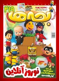 دوهفتهنامه همشهری بچهها شماره ۲۱۹