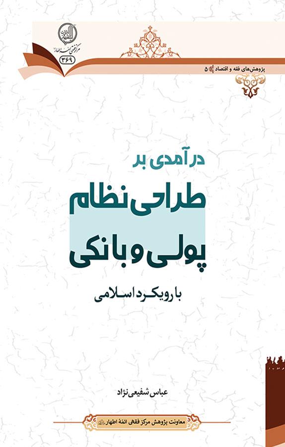 درآمدی بر طراحی نظام پولی و بانکی با رویکرد اسلامی