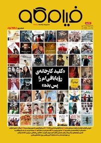 مجله ماهنامه فرهنگی و هنری فیلمکاو شماره ۵