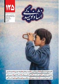 مجله ماهنامه انشا و نویسندگی شماره ۱۲۵