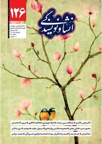مجله ماهنامه انشا و نویسندگی شماره ۱۲۶