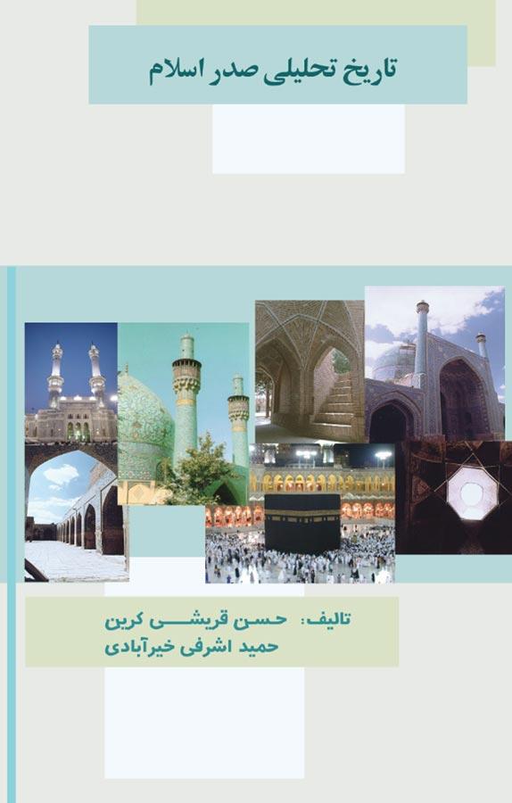 تاریخ تحلیلی صدر اسلام