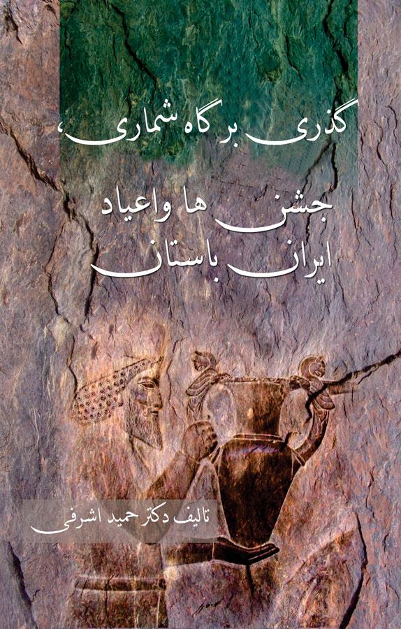 گذری بر گاهشماری، جشنها و اعیاد ایران باستان