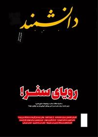 مجله دوهفتهنامه دانشمند شماره ۶۹۰