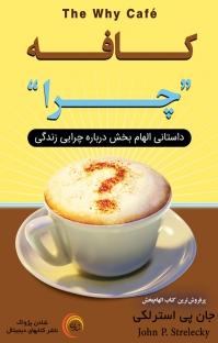 کتاب صوتی کافه چرا