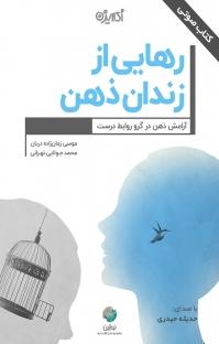 کتاب صوتی رهایی از زندان ذهن