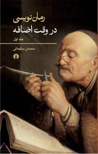 رماننویسی در وقت اضافه (جلد اول)